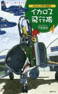 イカロス飛行隊 NOBさんの飛行機畵帖 4