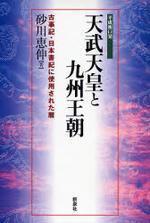 天武天皇と九州王朝 古事記.日本書紀に使用された曆 平成衝口發