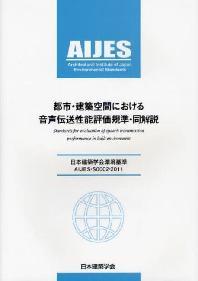 都市.建築空間における音聲傳送性能評價規準.同解說 日本建築學會環境基準 AIJES-S0002-2011