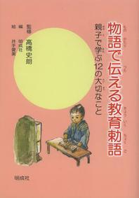 物語で傳える敎育勅語 親子で學ぶ12の大切なこと