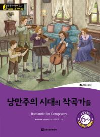 낭만주의 시대의 작곡가들(Romantic Era Composers)