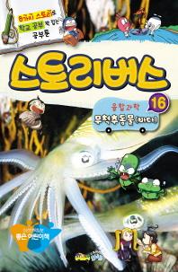스토리버스 융합과학. 16: 무척추동물(바다)
