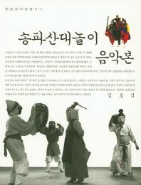 송파산대놀이 음악본