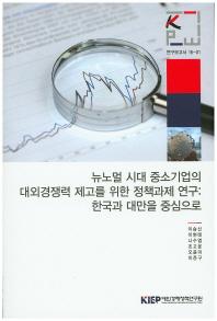 뉴노멀 시대 중소기업의 대외경쟁력 제고를 위한 정책과제 연구: 한국과 대만을 중심으로