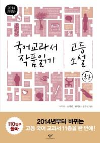 국어 교과서 작품 읽기: 고등 소설(하)