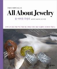 All About Jewelry: 올 어바웃 주얼리