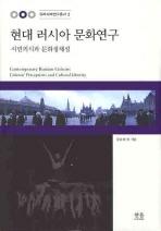 현대 러시아 문화연구