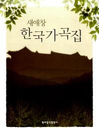 새애창 한국가곡집