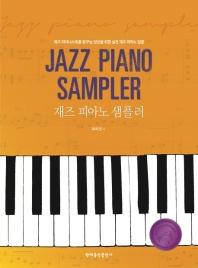 재즈 피아노 샘플러