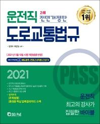운전직 도로교통법규(2021)