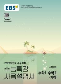 EBS 수능특강 사용설명서 고등 수학영역 수학1 수학2 기하(2021)(2022 수능대비)