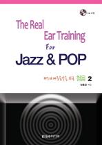 재즈와 대중음악을 위한 청음. 2