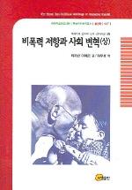 비폭력 저항과 사회 변혁 (상) (마하뜨마 간디의 도덕 정치사상 3)