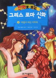 만화로 보는 그리스 로마 신화. 16: 마법사 여신 키르케