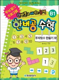 한버공 수학 B1: 두자릿수 만들기 외