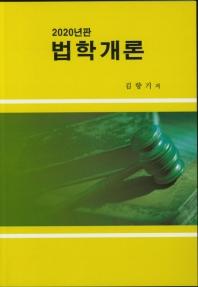법학개론(2020)