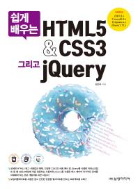 쉽게 배우는 HTML5 & CSS3 그리고 jQuery