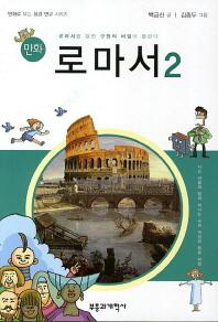 만화 로마서. 2