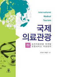 국제의료관광(하)