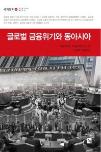 글로벌 금융위기와 동아시아