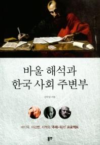바울 해석과 한국 사회 주변부