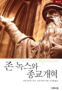 존 녹스와 종교개혁