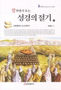 밥하면서 보는 성경의 절기. 상: 유월절에서 오순절까지