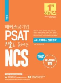 해커스공기업 PSAT 기출로 끝내는 NCS 수리 자료해석 집중 공략(2021)