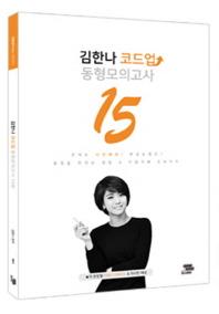 김한나 코드업 동형모의고사 15회