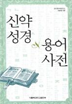 신약성경 용어사전