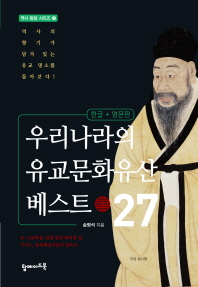 우리나라의 유교문화유산 베스트 27