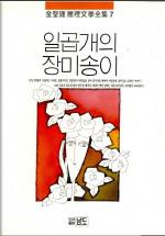 일곱개의 장미송이(김성종추리문학전집 7)