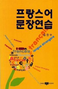 프랑스어 문장연습