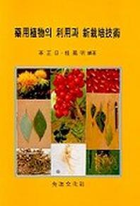 약용식물의 이용과 신재배기술