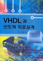 VHDL과 반도체 회로설계