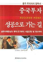 중국투자 성공으로 가는 길
