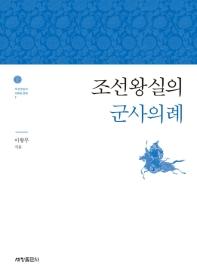 조선왕실의 군사의례