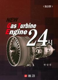 New Gas Turbine Engine 24시