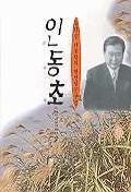 인동초(김대중대통령의명연설문구집)