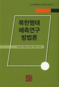 북한행태 예측연구 방법론
