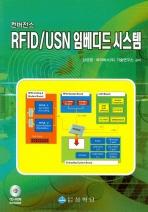 컨버전스 RFID USN 임베디드시스템