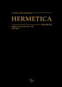 헤르메티카