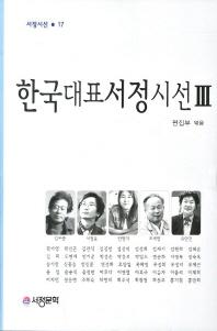 한국대표서정시선. 3
