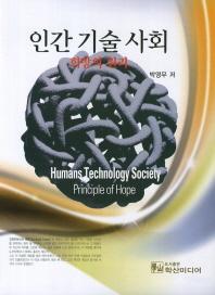 인간 기술 사회