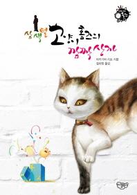 삼색털 고양이 홈즈의 깜짝 상자(삼색털 고양이 홈즈 시리즈)