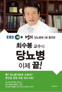 EBS 명의 당뇨병에 3회 출연한 최수봉 교수의 당뇨병 이제 끝!