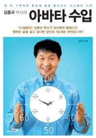 김종규 박사의 아바타 수입
