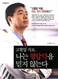 고혈압 치료 나는 혈압약을 믿지 않는다