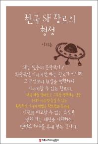 한국 SF 장르의 형성
