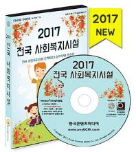 전국 사회복지시설(2017)(CD)